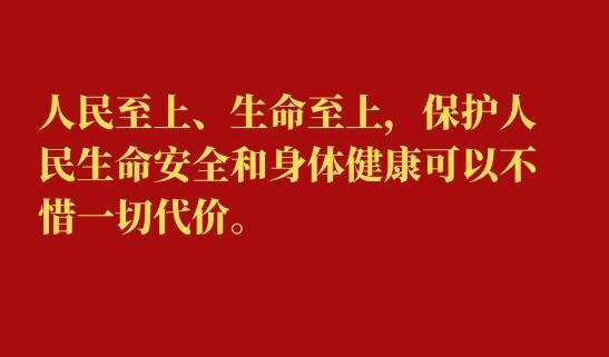 习近平总书记安全生产重要论述(共4套打包)