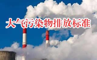 大气污染物排放标准(共31套打包)