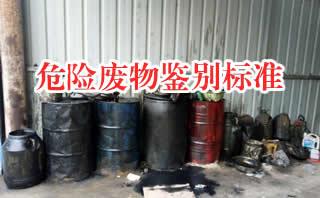危险废物鉴别方法标准(共10套打包)