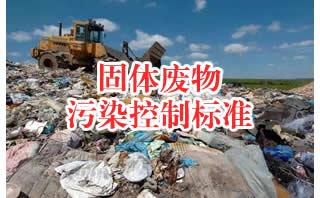 固体废物污染控制标准(共15套打包)