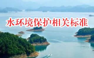 水环境保护相关标准(共41套打包)